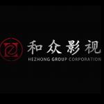 和众文化发展(北京)