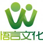 上海悟言文化传播